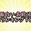 天鳳 面白い名前(ID名) 勝手にランキングTOP10!