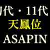 ASAPIN 天鳳の初代・11代目天鳳位でイケメンの天才プロ雀士