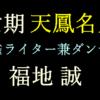 福地誠 第六期天鳳名人位の踊れるカリスマ麻雀ライター