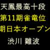 渋川難波 日本オープン優勝、雀竜位、天鳳最高十段のエリートプロ雀士