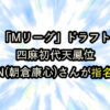 「Mリーグ」ドラフト 四麻初代天鳳位ASAPIN(朝倉康心)さんが指名獲得!