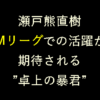 """瀬戸熊直樹 Mリーグでの活躍が期待される""""卓上の暴君"""""""