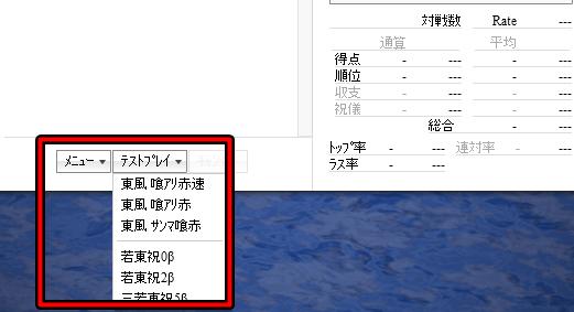 『天鳳』個室テストプレイ