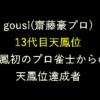 gousi(齋藤豪プロ) 13代目天鳳位 天鳳初のプロ雀士からの天鳳位達成者