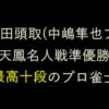大和田頭取(中嶋隼也プロ) 天鳳名人戦準優勝 最高十段のプロ雀士