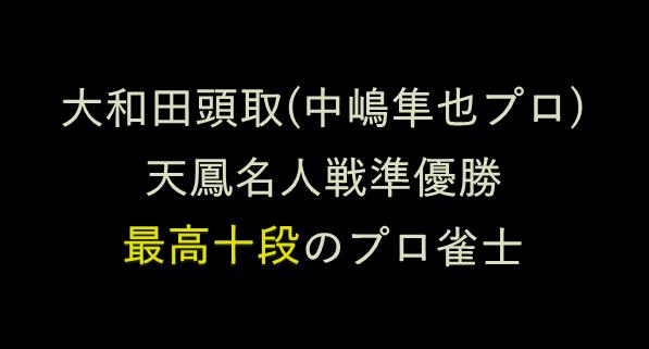 大和田頭取(中嶋隼也プロ)天鳳