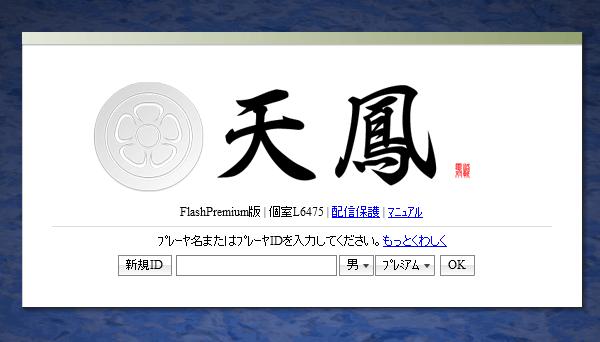 『天鳳』FLASH版ログイン画面