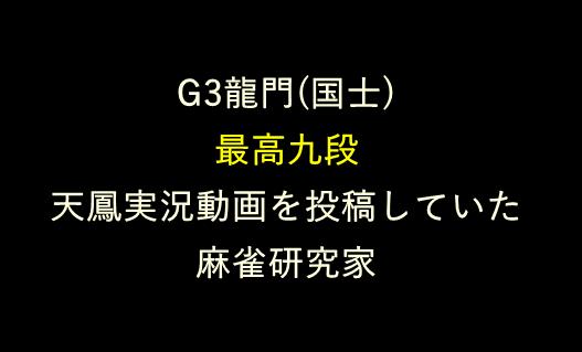 G3龍門(国士)天鳳