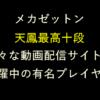 メカゼットン 天鳳最高十段 様々な動画配信サイトで活躍中の有名プレイヤー