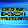 第八期天鳳名人戦[第一節]が開幕!!成績や出場者情報などまとめ