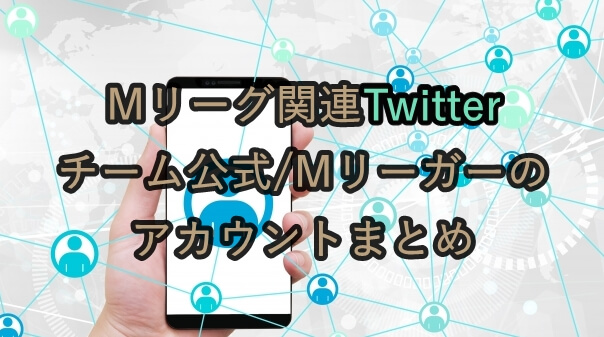 Mリーグ関連Twitter チーム公式&Mリーガーのアカウントまとめ