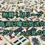 熱闘!Mリーグ 毎週日曜日放送のMリーグファン必見の番組!