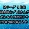 Mリーグ 3日目 ASAPIN(朝倉康心プロ)さんが初対局!気になる対局相手や実況者/解説者まとめ!