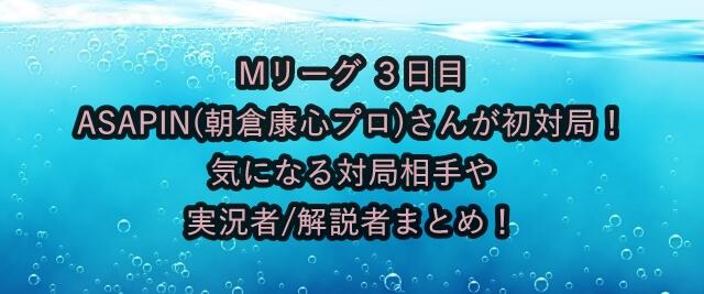 Mリーグ 3日目
