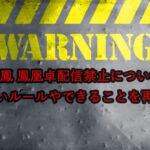 天鳳 鳳凰卓配信禁止について 細かいルールやできることを再確認