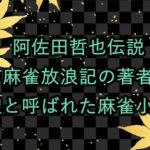 阿佐田哲也伝説 麻雀放浪記の著者 雀聖と呼ばれた麻雀小説家